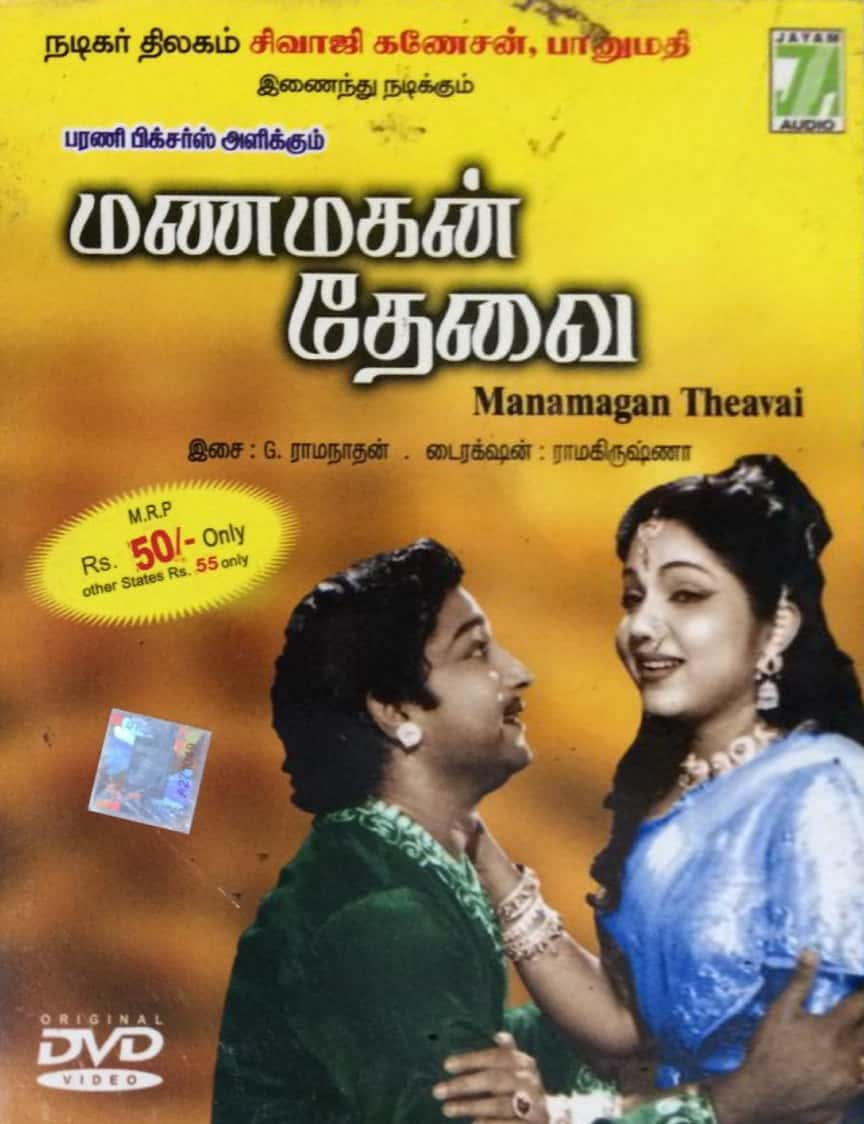 Thevai tamil manamagan Bambara Kannale